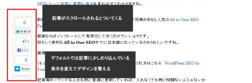 WordPress Sharebar ソーシャルプラグインの設定方法