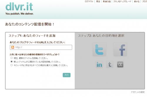 Twitter,Facebookなどに自在にRSSフィードを投稿してくれる「dlvr.it」