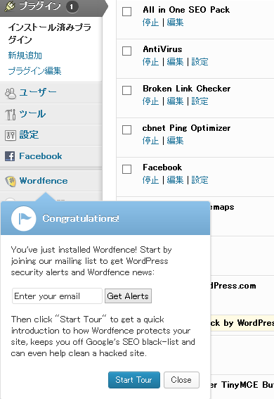 WordPress  Wordfence Scan セキュリティープラグイン設定方法